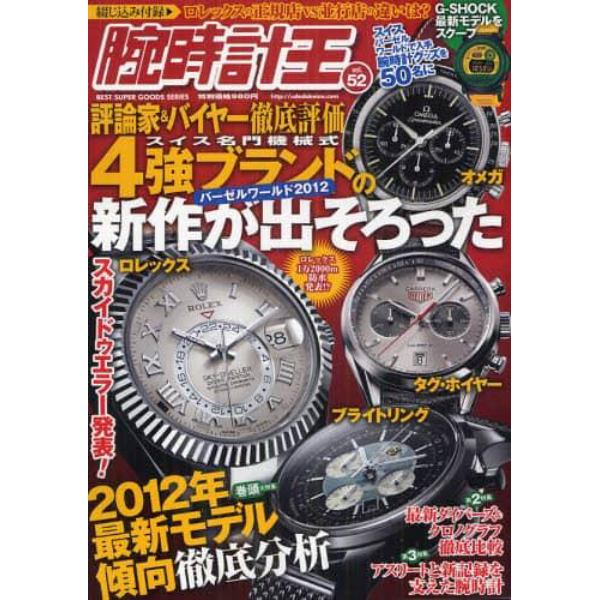 腕時計王 Vol.52