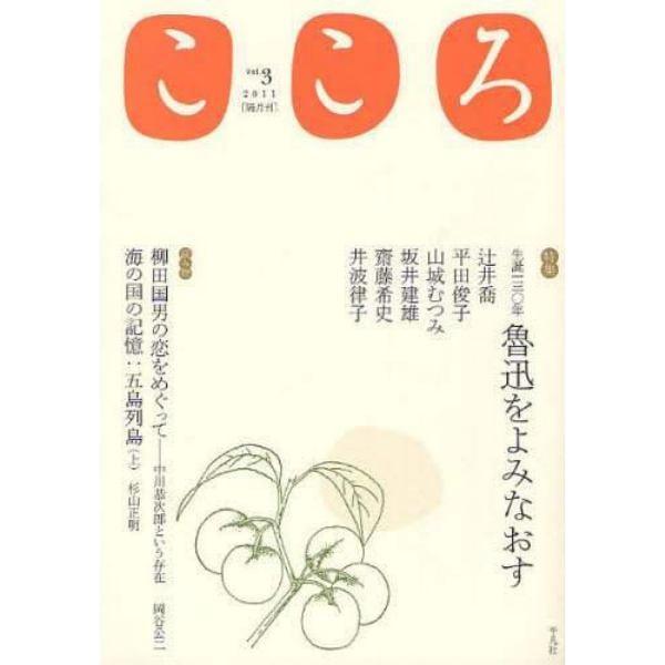 こころ Vol.3(2011)