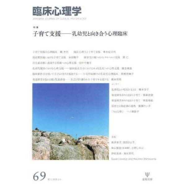 臨床心理学 Vol.12No.3