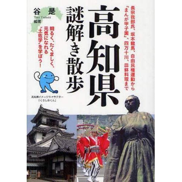 高知県謎解き散歩