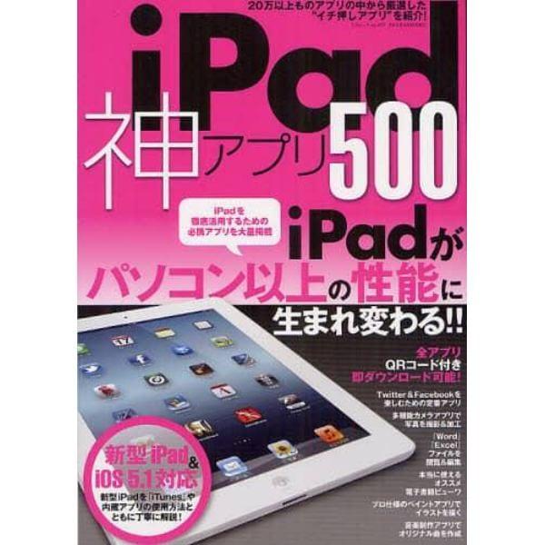 iPad神アプリ500 iPadがパソコン以上の性能に生まれ変わる!!