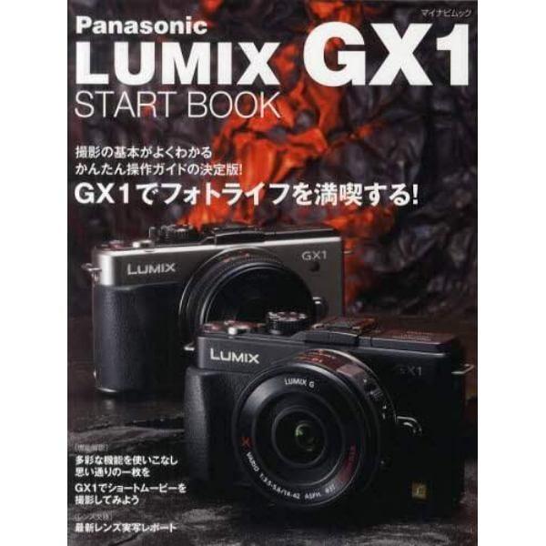 Panasonic LUMIX GX1 START BOOK かんたん操作ガイドの決定版!