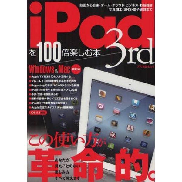iPad 3rdを100倍楽しむ本 見たことのない楽しみ方すべて教えます。