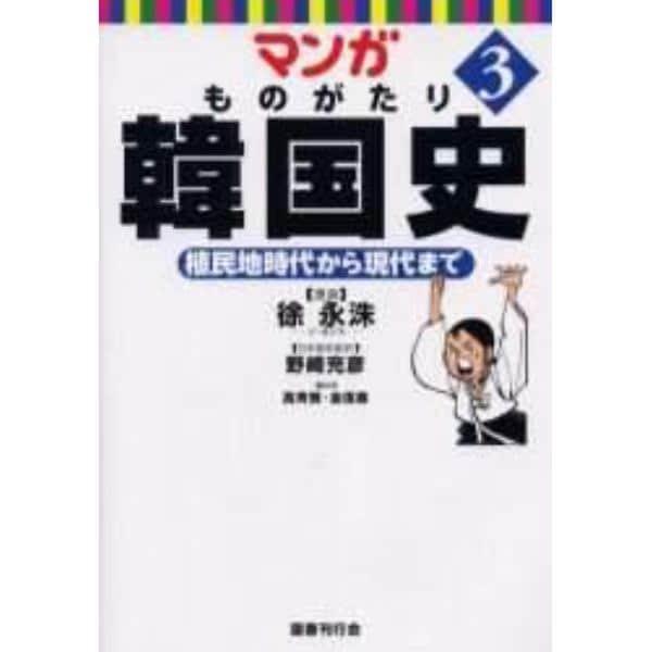 マンガものがたり韓国史 3