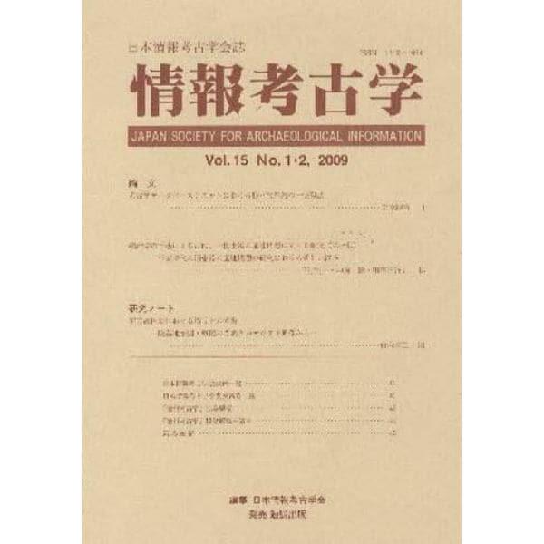 情報考古学 日本情報考古学会誌 Vol.15No.1・2(2009)