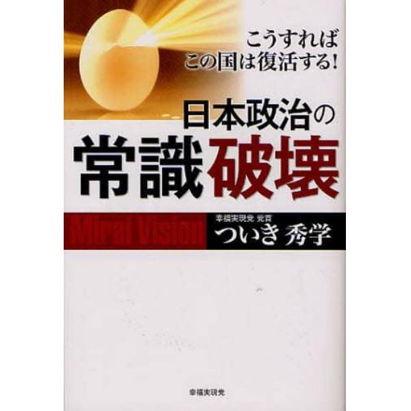 日本政治の常識破壊 こうすればこの国は復活する!