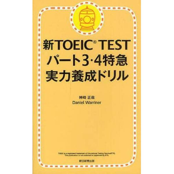 新TOEIC TESTパート3・4特急実力養成ドリル