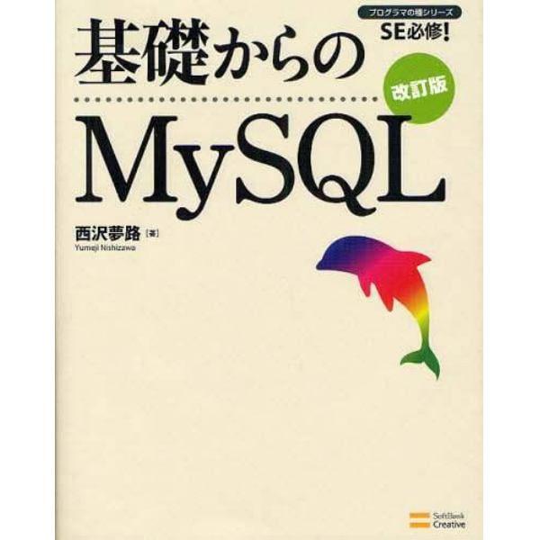 基礎からのMySQL
