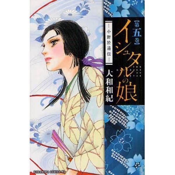 イシュタルの娘 小野於通伝 第5巻