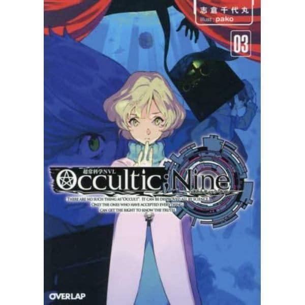 Occultic;Nine 超常科学NVL 3