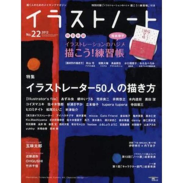 イラストノート 描く人のためのメイキングマガジン No.22(2012)