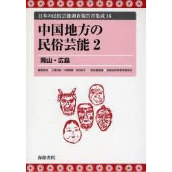日本の民俗芸能調査報告書集成 16 復刻