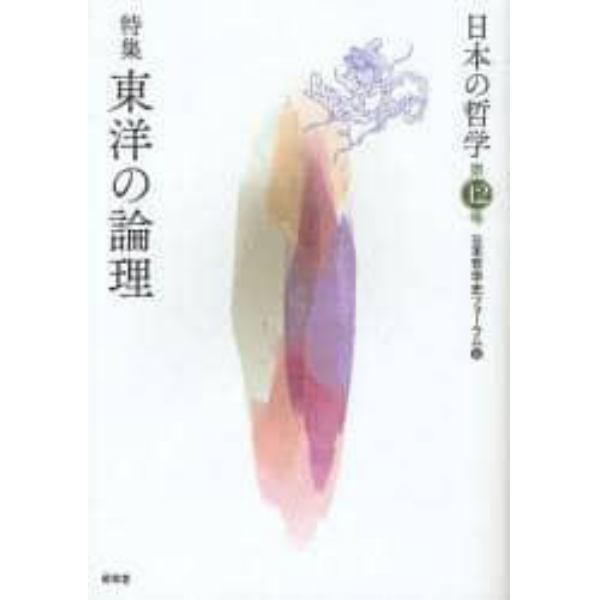 日本の哲学 第12号