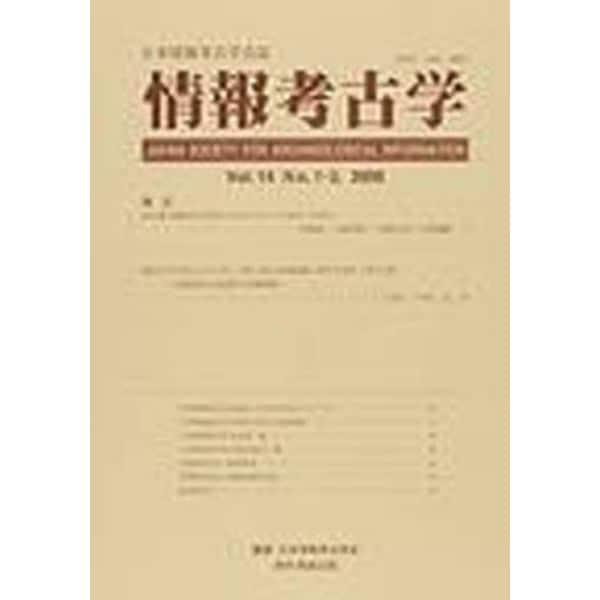 情報考古学 日本情報考古学会誌 Vol.14No.1・2(2008)