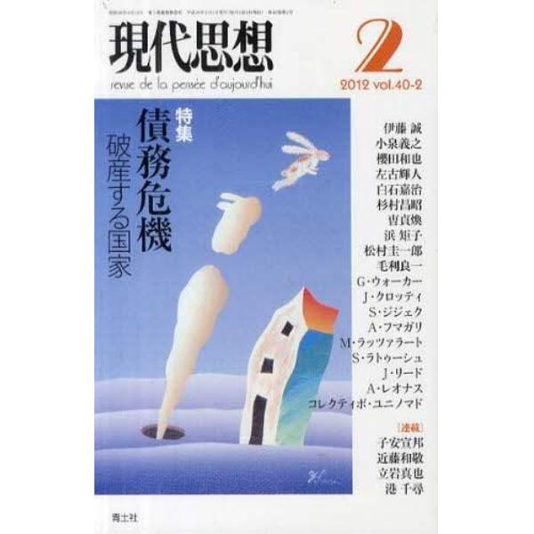 現代思想 vol.40-2