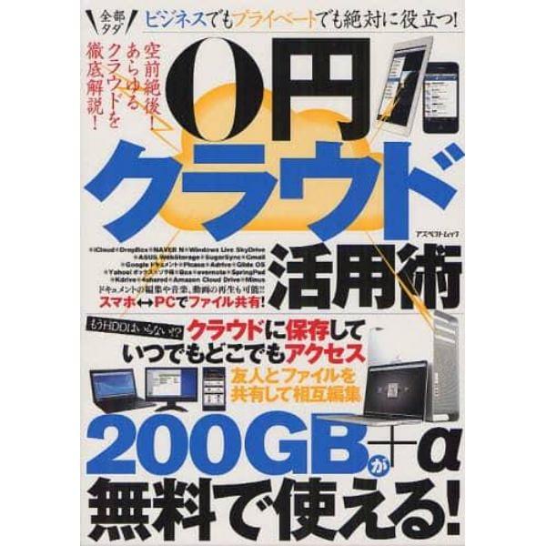 0円クラウド活用術 全部タダビジネスでもプライベートでも絶対に役立つ! 200GB+αが無料で使える!