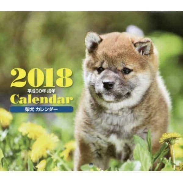 '18 柴犬カレンダー
