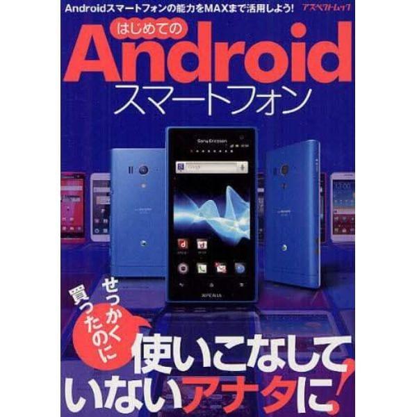 はじめてのAndroidスマートフォン Androidスマートフォンの能力をMAXまで活用しよう!
