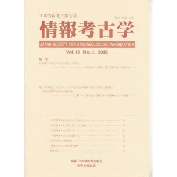 情報考古学 日本情報考古学会誌 Vol.12No.1