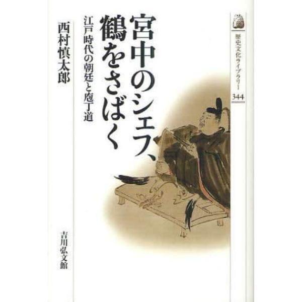 宮中のシェフ、鶴をさばく 江戸時代の朝廷と庖丁道