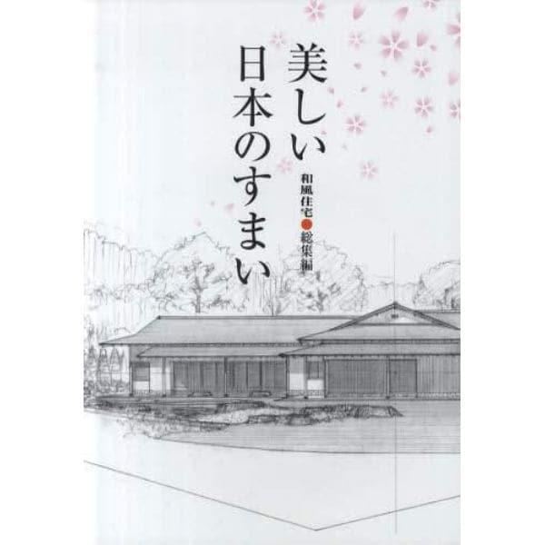美しい日本のすまい 和風住宅・総集編