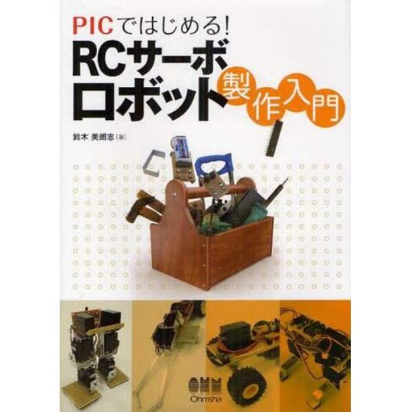 PICではじめる!RCサーボロボット製作入門