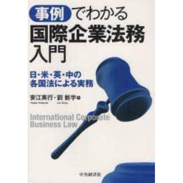 事例でわかる国際企業法務入門 日・米・英・中の各国法による実務