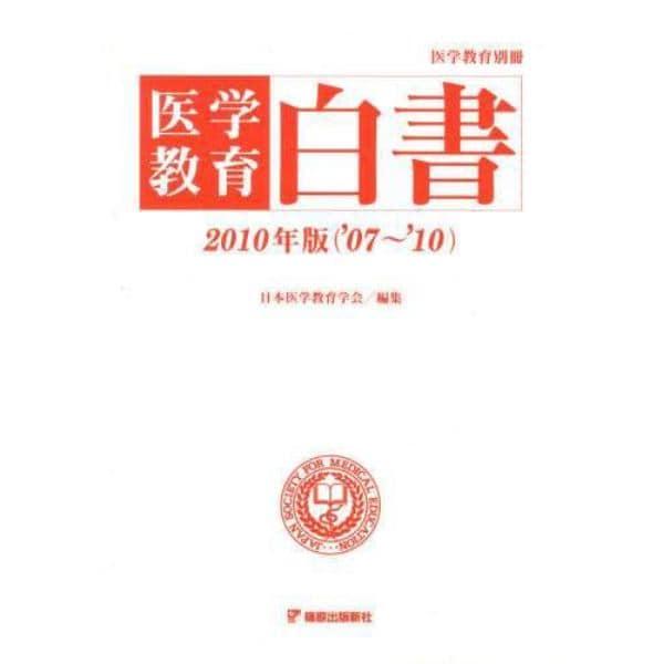 医学教育白書 2010年版('07~'10)