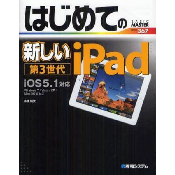 はじめての新しいiPad第3世代 iOS5.1対応