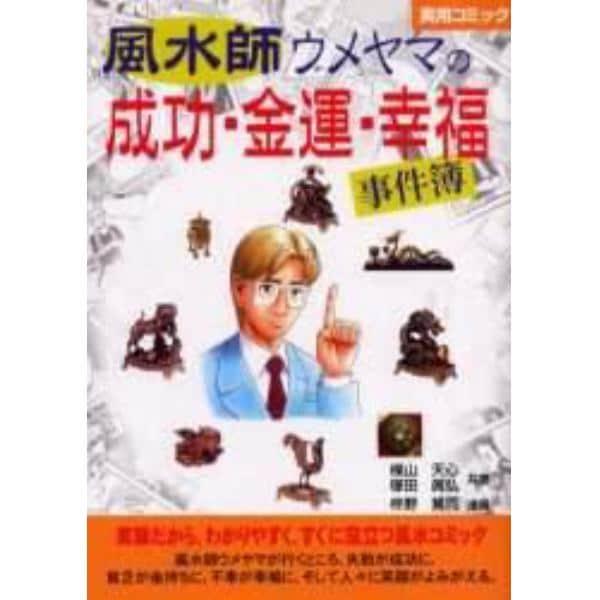 風水師ウメヤマの成功・金運・幸福事件簿