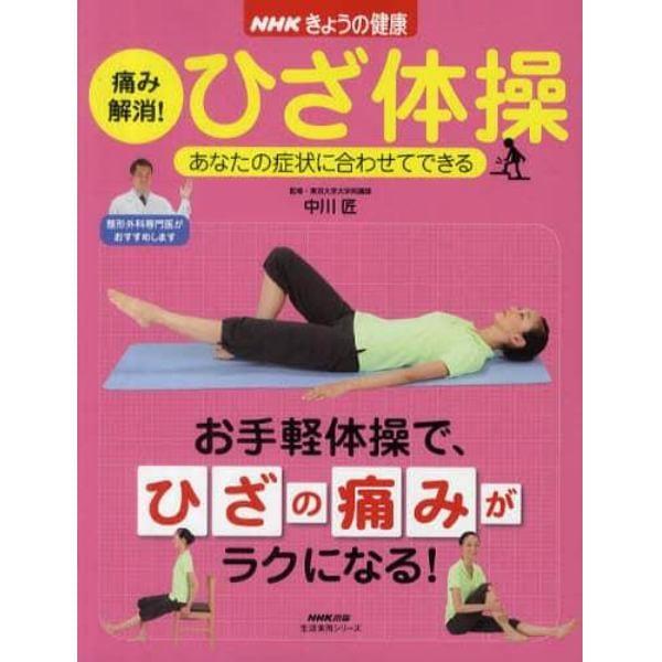 痛み解消!ひざ体操 あなたの症状に合わせてできる