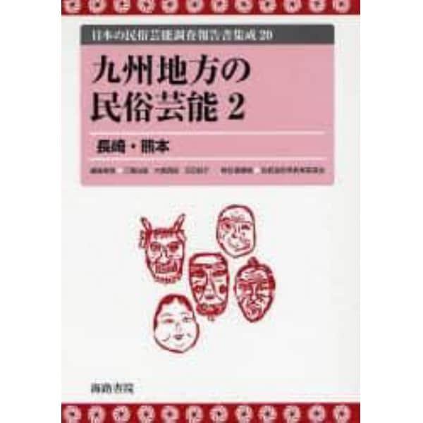日本の民俗芸能調査報告書集成 20 復刻