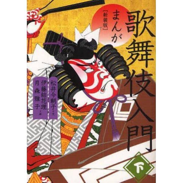 まんが歌舞伎入門 下 新装版
