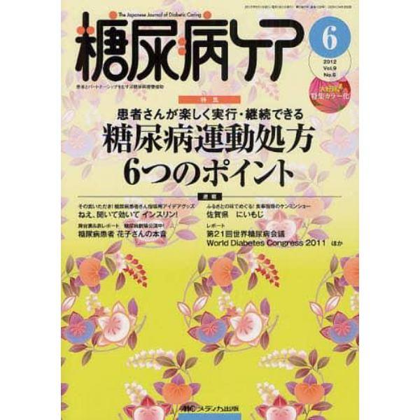 糖尿病ケア 患者とパートナーシップをむすぶ糖尿病療養援助 Vol.9No.6(2012-6)