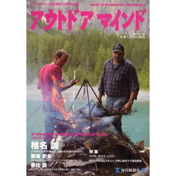 アウトドアマインド ボーイスカウト日本連盟創立90周年記念