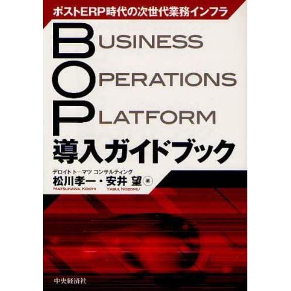 BOP導入ガイドブック ポストERP時代の次世代業務インフラ