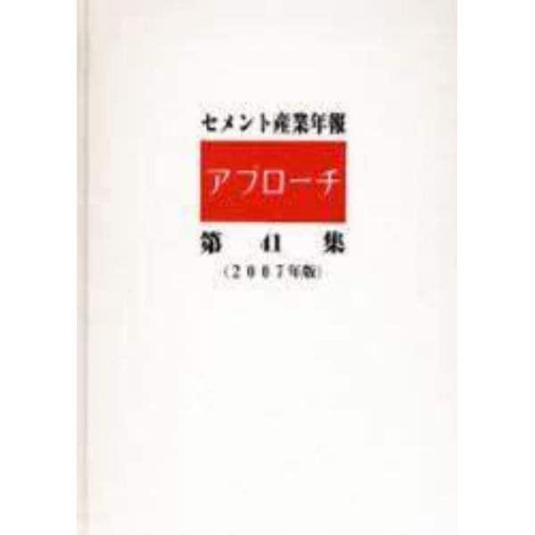 セメント産業年報「アプローチ」 第41集(2007年版)