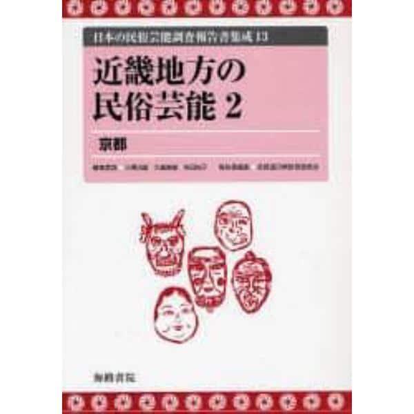 日本の民俗芸能調査報告書集成 13 復刻