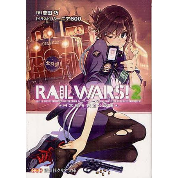 RAIL WARS! 日本國有鉄道公安隊 2