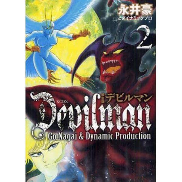 デビルマン   2 改訂版