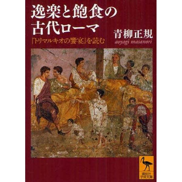逸楽と飽食の古代ローマ 『トリマルキオの饗宴』を読む
