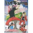 ハイキュー!!  15 DVD同梱版