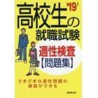 高校生の就職試験適性検査問題集 '19年版