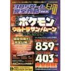 3DSゲーム完全攻略 Vol.6