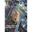 ビオシティ 環境から地域創造を考える総合雑誌 No.73(2018)