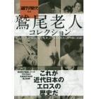 鷲尾老人コレクション 明治・大正・昭和の「秘宝写真」