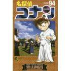 名探偵コナン Volume94