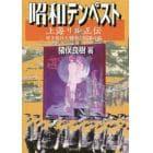 昭和テンペスト上海リル正伝 吹き荒れた戦争と陰謀の嵐