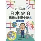 石川晶康日本史B講義の実況中継 4