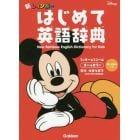 新レインボーはじめて英語辞典 オールカラー ミッキー&ミニー版
